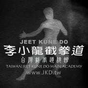 台灣截拳道總館(www.JKD.tw)-李小龍,截拳道,武術,功夫,詠春,寸勁